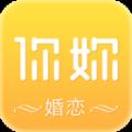 你��婚恋网交友app官方手机版下载 v1.0.0