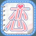 恋世界iOS版