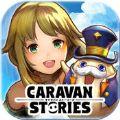 旅行队物语官网中文最新版(Caravan Stories) v1.0.3