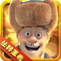 熊出没之丛林王者游戏官网下载正式版 v9.0.0