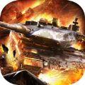 无尽战火官方网站唯一正版游戏下载 v1.0.1