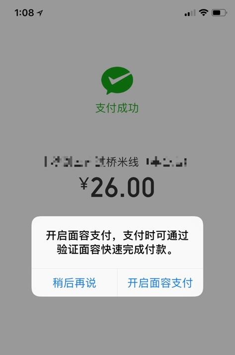 iPhoneX微信面容支付在哪?iPhone X微信面容支付怎么打开[多图]