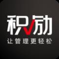积励企业办公管理app官方版手机下载 v2.1.1