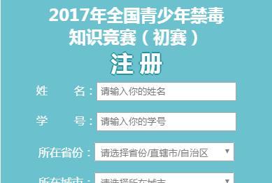 2017年全国青少年禁毒知识竞赛初赛注册登录入口[图]