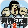 典雅江湖2奇侠怪招无限提示中文破解版 v1.0