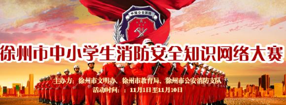 徐州市中小学生消防安全知识网络大赛怎么参加?参加方法介绍[图]