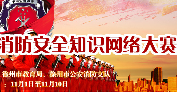 徐州市中小学生消防安全知识大赛 消防安全知识竞赛试题及答案分享[图]