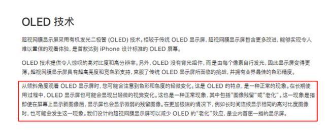 iphone x屏幕发黄是什么原因?iphone x屏幕变色原因分析[图]