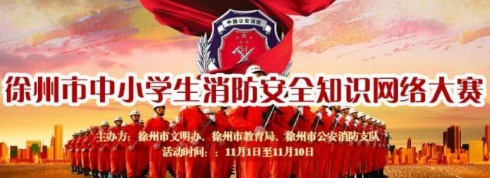 徐州市2017年中小学生消防安全知识网络大赛怎么登陆?注册网址分享[图]