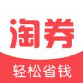 淘券网盟官方版app下载安装 v1.0.1