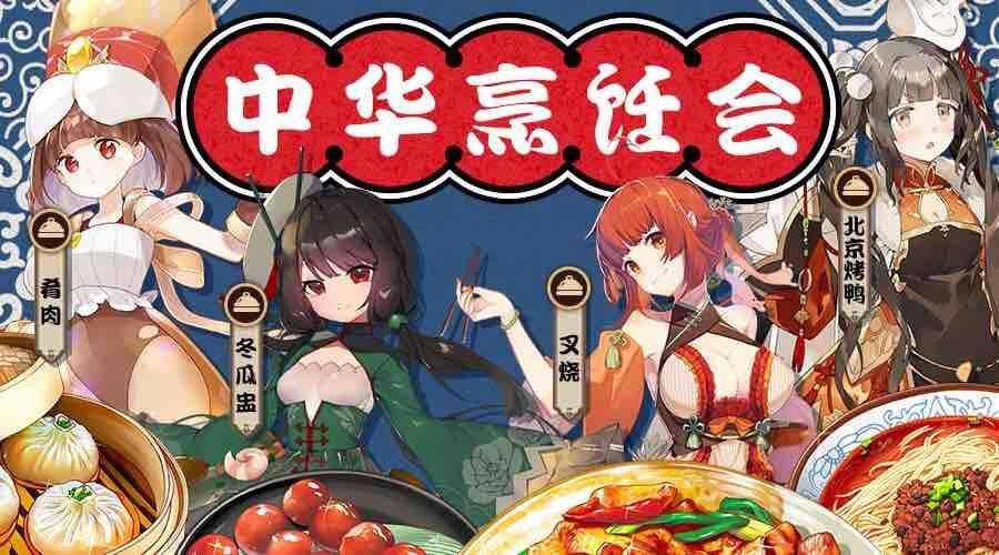 料理次元中华烹饪会活动大全 11月9日-11月22日活动内容奖励一览[图]