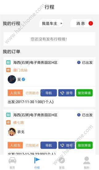 快滴拼车下载app官方版手机软件图片1