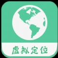 微信虚拟定位软件安卓app官方下载 v1.3.3