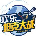 腾讯欢乐坦克大战手游官方网站下载 v1.0