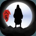 八蛋的修仙之路之下山寻找三元经游戏安卓版 v1.1