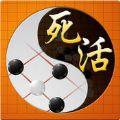 围棋死活宝典游戏安卓版 v2.7