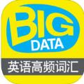BigData英语单词手机版app官方下载 v1.0.2