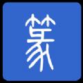 篆体字app