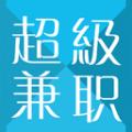 超级兼职app官方版手机软件下载安装 v2.6.8