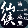仙侠第一放置网络版手游官方网站下载 v1.0.1