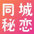 同城秘恋破解版app手机软件最新下载地址 v3.0.0