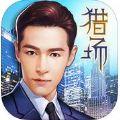 猎场HD手游官网下载正式版 v1.0