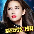 魔灵幻想超级版游戏官方网站下载 v1.10.0