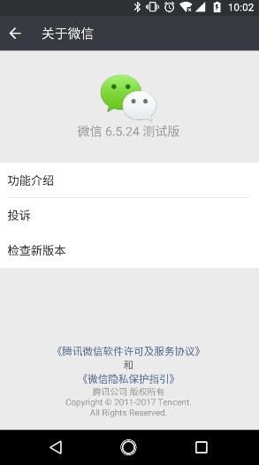 安卓微信新版内测更新了什么?安卓微信6.5.24内测版更新介绍[多图]
