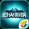 枪火游侠助手官网下载ios苹果版 v2.4.0.1030