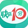 快乐10分下载app官方手机版 v1.0