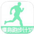 瘦身跑步计划app手机版官方下载 v2.0