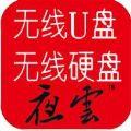 无线存储app官方版苹果手机下载 v2.0.006