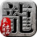 沙巴克传奇官网iOS手机版 v1.0.23.0