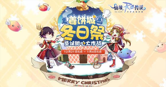 仙境传说RO手游圣诞甜心大作战活动大全 收集圣诞材料得丰厚好礼[多图]