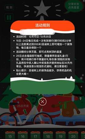 摩拜单车app圣诞树怎么装扮?摩拜单车圣诞树装扮活动介绍[图]