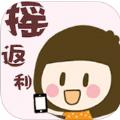 摇返利软件app官方版下载安装 v1.1.3