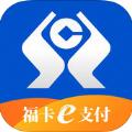 福卡e支付app下载官方最新安卓版软件 v1.0