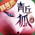 青丘狐传说官方iOS版 v1.7.3