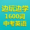 边玩边学英语单词免费app下载官方手机版 v2.1