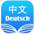 中德翻译发声字典官方版手机软件下载 v5.1.0