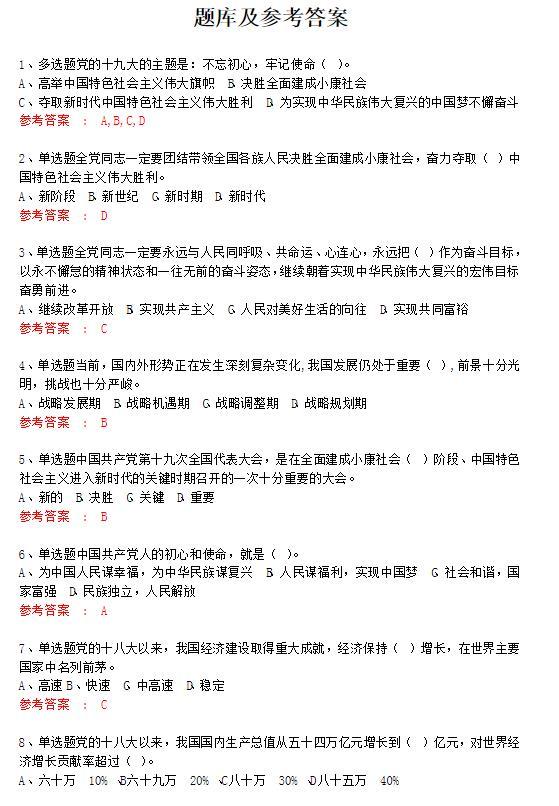 山东灯塔党建在线学习竞赛题库分享 山东灯塔党建在线网址考试题[多图]
