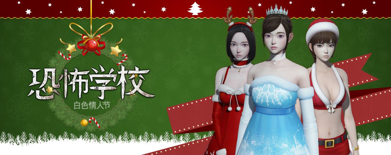 恐怖学校白色情人节圣诞节活动大全 限时打折、圣诞服装免费领[多图]