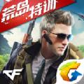 穿越火线枪战王者手游氪金贺岁官方最新版下载 v1.0.66.291