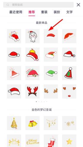 天天p图圣诞帽怎么p?天天p图圣诞帽在哪里[多图]