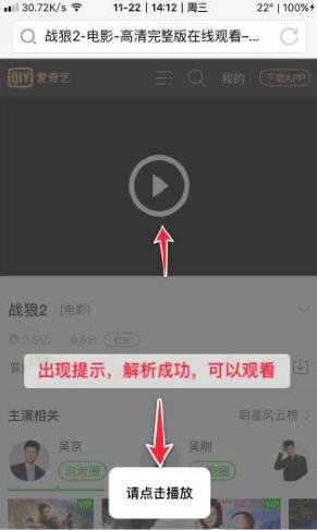 萝卜浏览器看不了vip视频吗?萝卜浏览器怎么不能用?[图]