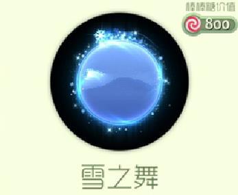 球球大作战雪之舞光环获取及特效详解[图]