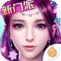 九阴真经3D手游百度版下载 v1.2.1