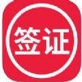 全球旅游签证app官方版苹果手机下载 v1.0.0