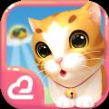 晴天小猫2游戏安卓版 v1.0