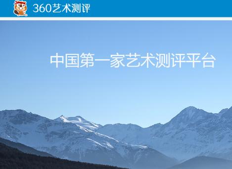 360艺术测评手机版在哪下载?360艺术测评app下载地址介绍[多图]